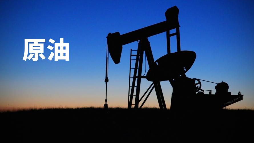 原油の投資信託・ETFを、あなたは人に勧めますか?