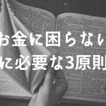 投資の真理③〜一生お金に困らないために必要な3原則