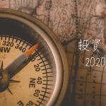 投資の方針 2020.07.25